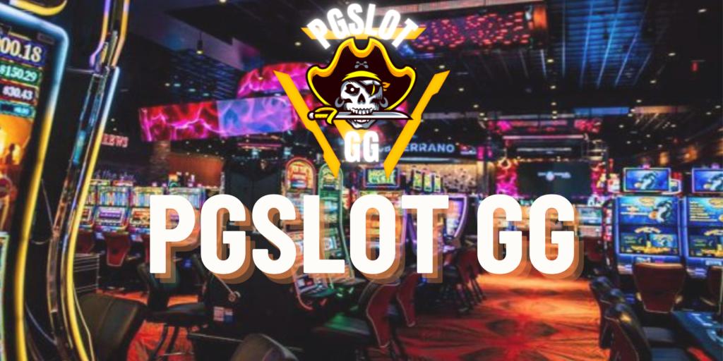 บทความ gg pgslot GG
